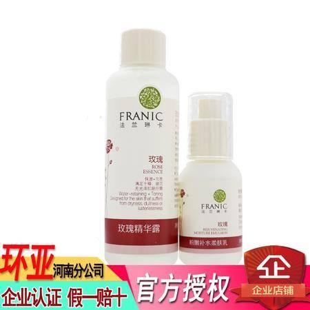 法兰琳卡新品玫瑰精华露120ml+40ml柔肤乳补水保湿柔肤水