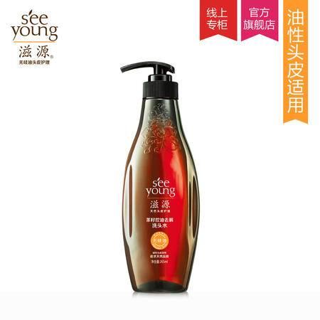 滋源无硅油茶籽洗发水露265ml(油性)控油去屑止痒洗头水