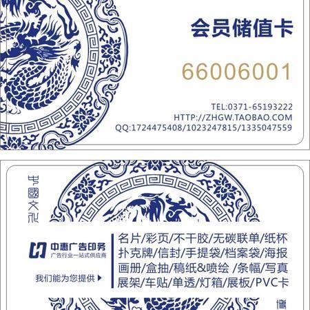 省钱必看 企业联盟会员 全国 通用 打折卡 免费广告印刷设计必读