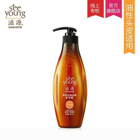 滋源无硅油茶籽护发素265ml(油性)控油去屑头皮护理