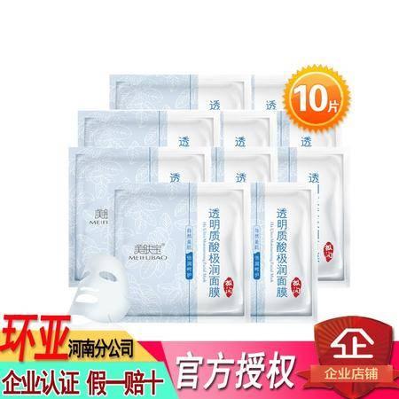 美肤宝补水保湿面膜10片 补水滋润  透明质酸面膜