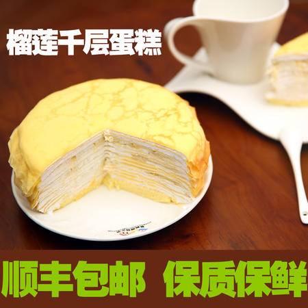 【顺丰包邮】巧师傅榴莲芒果千层蛋糕 儿童生日奶油水果新鲜蛋糕