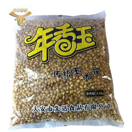 【白城馆】吉林白城先达食品传统玉米花100%原产东北黑土地玉米制作2.5kg/袋