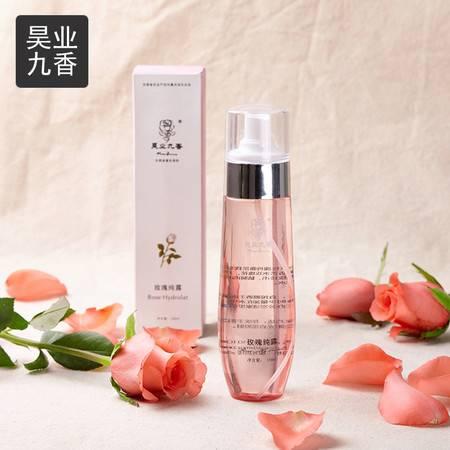 昊业九香 玫瑰精油纯露150ml 苦水富硒玫瑰花蕾提炼 保湿补水 养颜润肤新品上市
