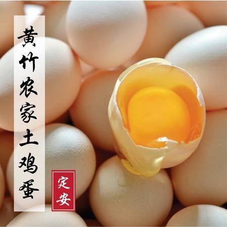 海南特产 定安黄竹农家土鸡蛋30个装