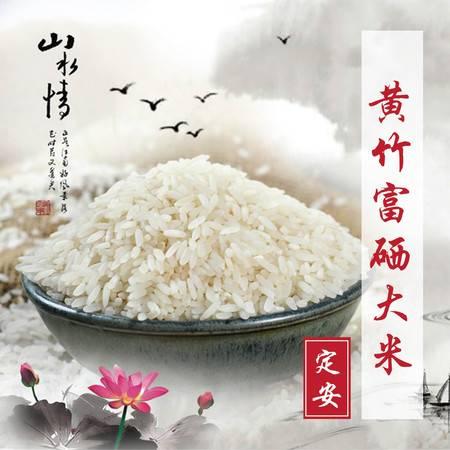 海南特产 定安黄竹富硒大米 6斤装 促销中