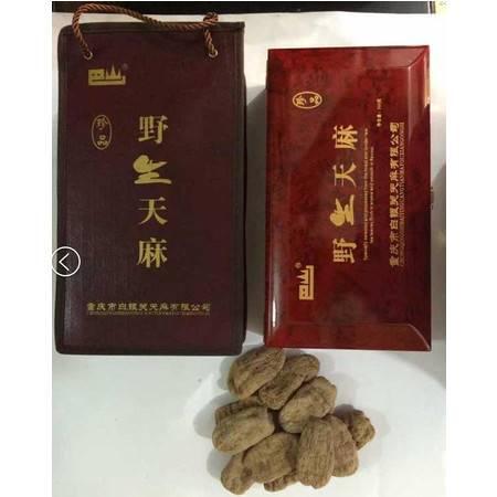 重庆市开县开州凤珠一级一代种野生天麻500克装