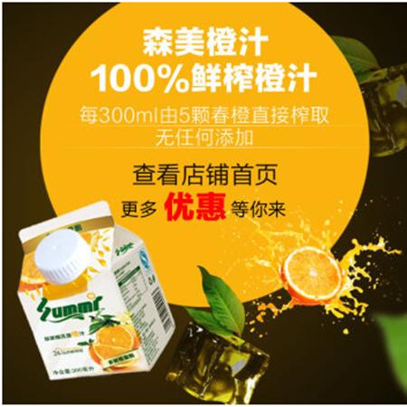 森美橙汁果汁NFC鲜榨饮料 无添加果蔬汁 300ml*15瓶装