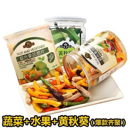 进口零食果蔬干好吃的办公室休闲类零食果蔬干三种口味合一