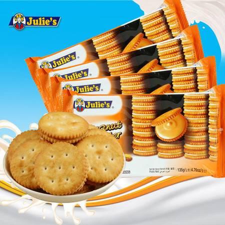 马来西亚进口食品进口饼干夹心饼干好吃四袋