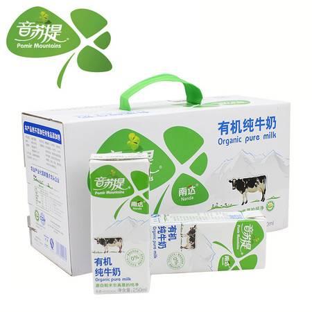 音苏提有机纯牛奶 全脂灭菌乳鲜牛奶 学生全脂牛奶 新疆生态无糖纯牛奶礼品装 250ml12盒