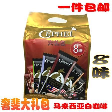 马来西亚原装进口速溶CEPHEI奢斐 8味 白咖啡  咖啡 组合大礼包 815克