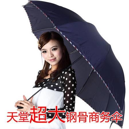 天堂伞 折叠伞  超大钢骨商务伞 防风晴雨伞 防紫外线  加大加固 纳米技术强力拒水