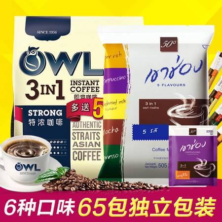 世界进口速溶咖啡组合 泰国高盛5味 摩卡奶香 猫头鹰越南咖啡 口味丰富 65包 6种口味【全国包邮】