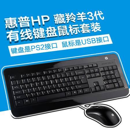 键盘鼠标套装有线键盘电脑键盘鼠标套件惠普键盘鼠标套装【全国包邮】