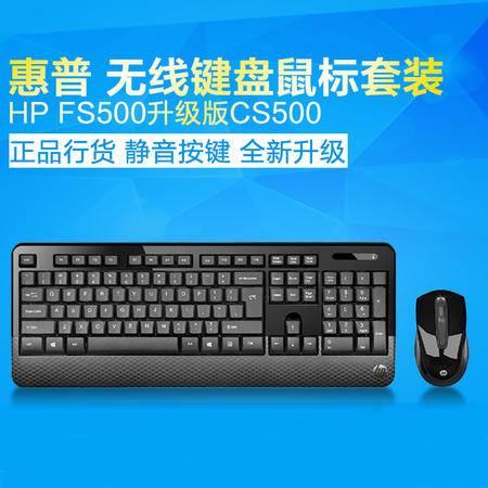 惠普无线键盘鼠标套装静音键盘防水鼠标键盘套装【全国包邮】