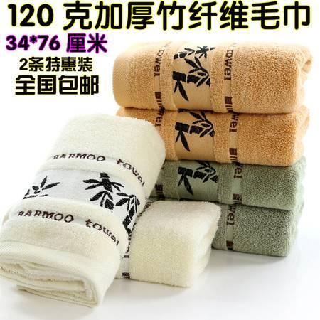 加厚竹纤维毛巾 柔软吸水竹炭美容面巾 比纯棉抗菌【2条特惠装】【颜色随机】