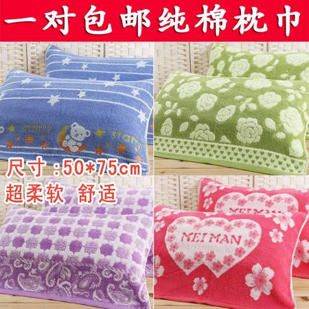 枕巾 枕头巾 一对 柔软全棉 加厚正品 纯棉多色可选一对枕头【全国包邮】【是枕巾,不是枕头哦】
