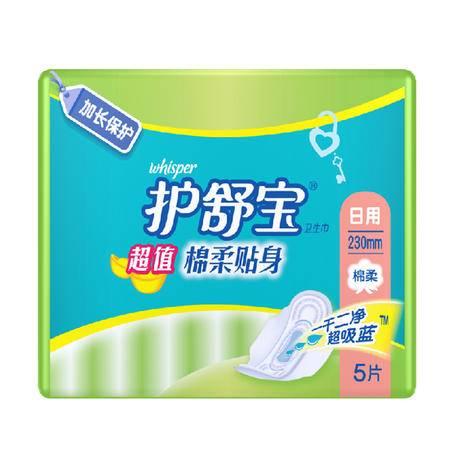 护舒宝卫生巾5片 超值棉柔贴身日用 棉面亲肤姨妈巾  正品