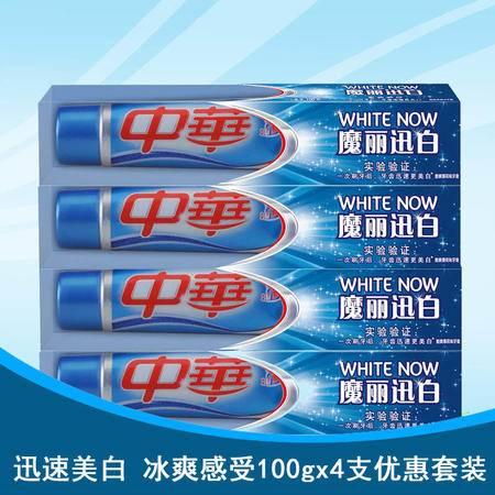 中华魔丽迅白酷爽薄荷味牙膏100gx 4支 优惠套装 正品