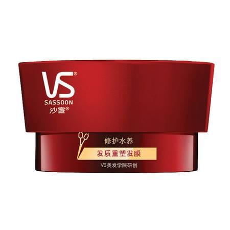 沙宣修护水养发质重塑发膜150ml 免蒸倒膜膏 增加弹性修护损伤
