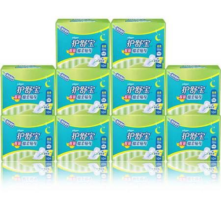 护舒宝棉面超值棉柔贴身夜用卫生巾10片x10包 优惠装 正品