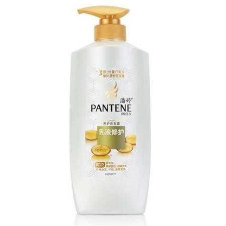 潘婷乳液修护洗发水露乳膏750ml 男女通用 正品