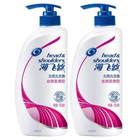 海飞丝去屑洗发水露乳750mlx2 丝质柔滑 大瓶洗头膏套装多省包邮