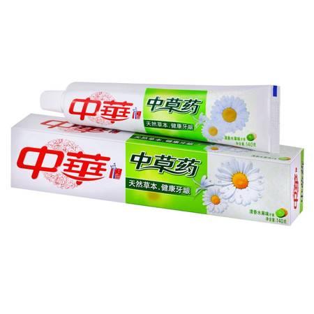 中华中草药清香水果味牙膏140g 正品