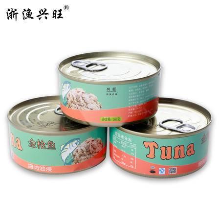 浙渔兴旺金枪鱼罐头细肉油浸3罐家庭组合装