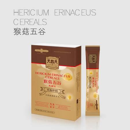 天昌元猴菇五谷米饭伴侣240克玉米大米糯米小米薏米营养再制米