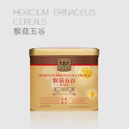 天昌元猴菇五谷米饭伴侣750克玉米大米糯米小米薏米营养再制米
