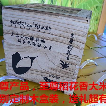 钰谷至尊稻花香大米礼盒装礼品装大米东北绿色大米2015新米年货