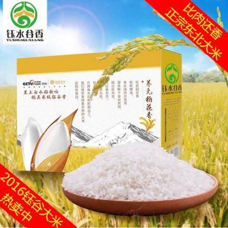 2015新米5kg东北稻花香米黑龙江非转基因绿色大米钰谷养元稻花香大米
