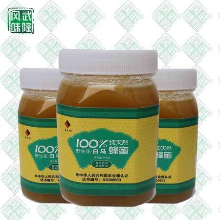 重庆 武隆馆白马纯正土蜂蜜500g