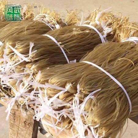 重庆 武隆馆农家红薯细粉条5斤
