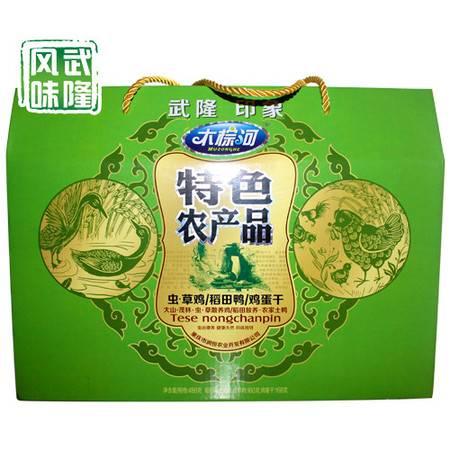 重庆 武隆馆木棕河488g特色礼盒