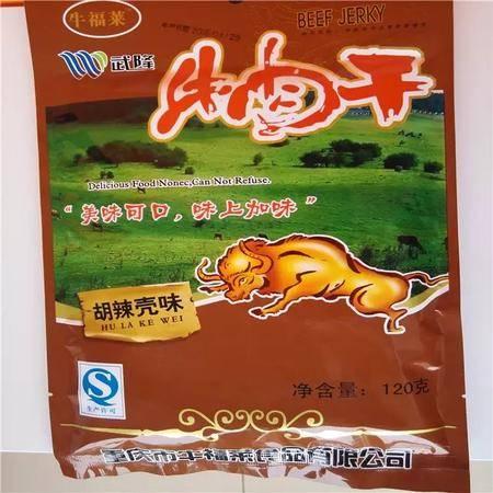 重庆武隆牛福莱牛肉干120g