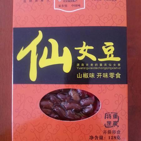 重庆武隆仙女红仙女豆128g