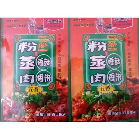 重庆武隆仙女红粉蒸肉调料100g