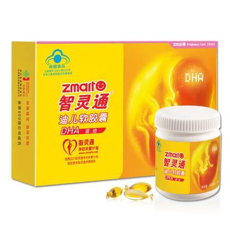 智灵通 海藻油DHA dha孕妇 成人dha 美国进口藻油软胶囊 90粒
