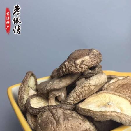贵溪特产 香菇干250g包邮 天然山珍有机香菇传统工艺烘干