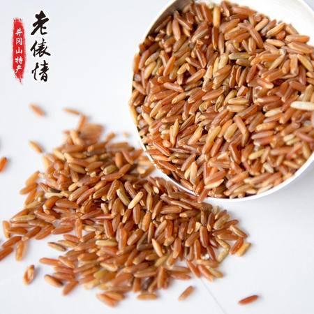 井冈山特产 农家自产红米500g*4包邮