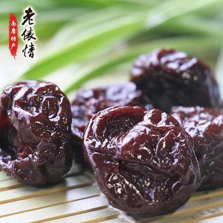 南康-农家自制李子干 口感酸甜 200g 包邮