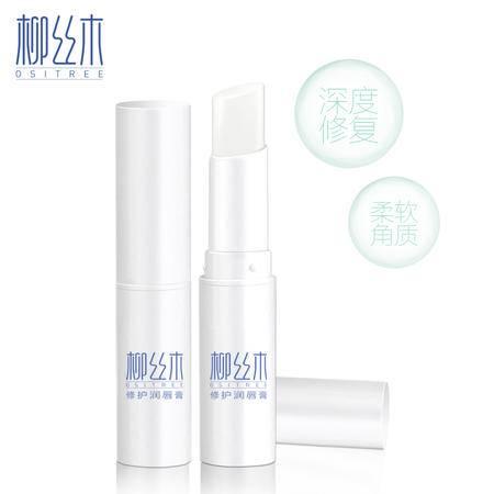 万宁销售同款 柳丝木 修护润唇膏3.5g  修护 滋润 保湿
