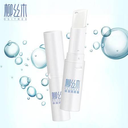 万宁销售同款 柳丝木 保湿润唇膏3.5g 保湿 补水