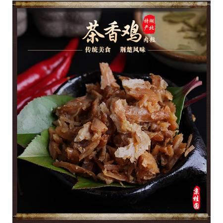 【全国包邮】京桂圆  正宗特产茶香鸡60g*2    办公室零食小吃