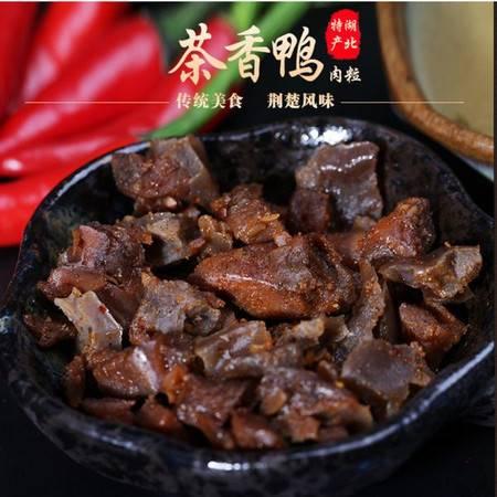 【全国包邮】京桂圆   正宗特产茶香鸭150g    香辣、泡椒、烧烤混合装