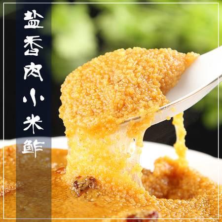 盐香肉小米鲊
