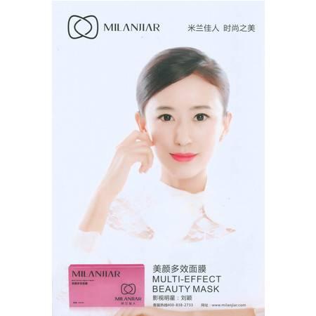 韩国品牌米兰佳人美颜多效面膜